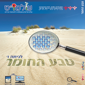 "Picture of עולמו""ט – טבע החומר"