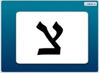 Picture of אות ועוד אות - משחק זכרון - אותיות