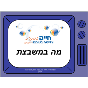 Picture of מה במשבצת (עברית)