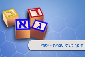 Picture of הבית של יעל