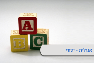 "תמונה של a, an, the"" Snakes and Ladders Game"