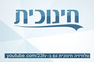 Picture of פיצוחיי תנך