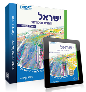 Picture of ישראל- האדם והמרחב- חדש