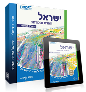 Picture of ישראל- האדם והמרחב