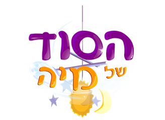 Picture of הסוד של מיה
