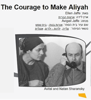 الصورة: The Courage to Make Aliyah