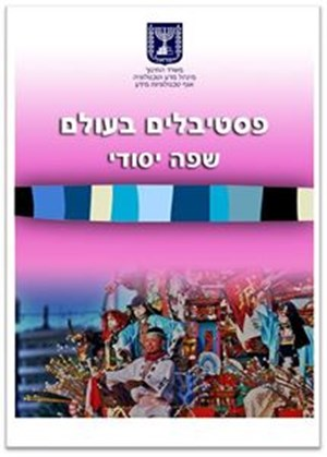 Picture of פסטיבלים בעולם
