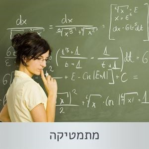 Picture of זלילה גיאומטרית