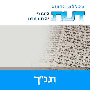 "Picture of דעת - תנ""ך"