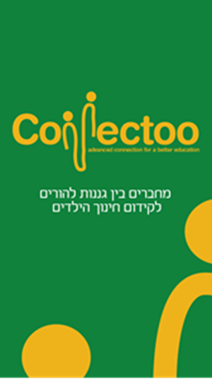 Picture of קונקטו – Connectoo
