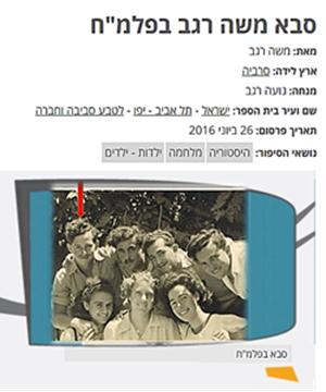 """Picture of הפלמ""""ח"""