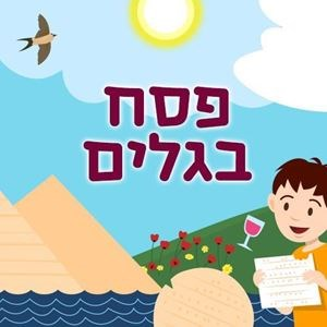 Picture of פסח בגלים