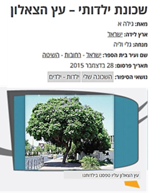 Picture of השכונה שלי